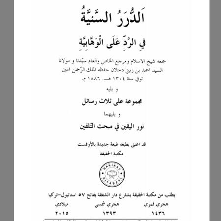 ahmad ibn zaini dahlan
